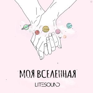 LITESOUND - Моя вселенная