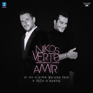 Nikos Vertis & Amir - Si on n'aime qu'une fois Η Λέξη Σ' Αγαπώ