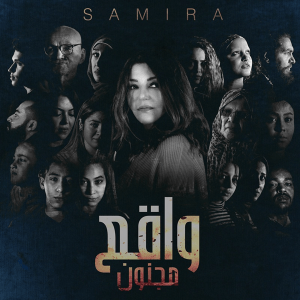 Samira Said - Waqe3 Magnoun