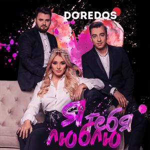 DoReDoS - Я Тебя Люблю