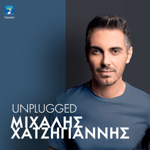 This image has an empty alt attribute; its file name is Michalis-Hatzigiannis-Μιχάλης-Χατζηγιάννης-Unplugged-Full-Album-.png