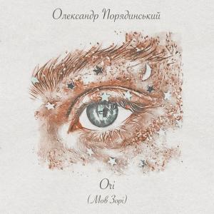 Oleksandr Poriadynskyi Олександр Порядинський - Очі (Мов зорі)