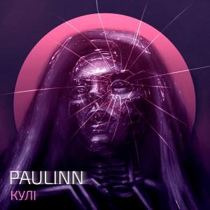 PAULINN - Кулі
