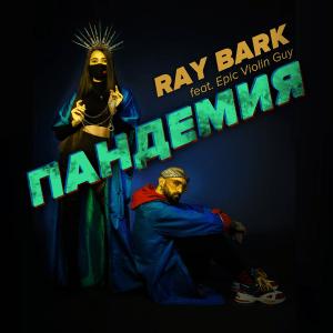 Ray Bark ft. Epic Violin Guy - Пандемия