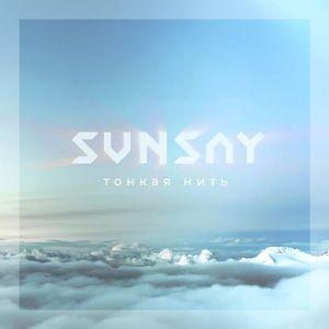 SunSay — Тонкая нить