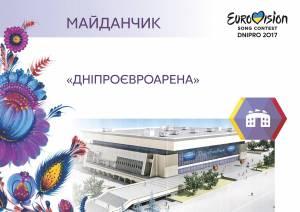 Dnipro EuroArena