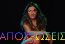 """Photo of 🇬🇷 Helena Paparizou to release """"Apohrosis"""" on 29th January"""