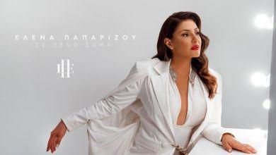 Photo of 🇬🇷 Helena Paparizou releases new music video 'Se Xeno Soma'