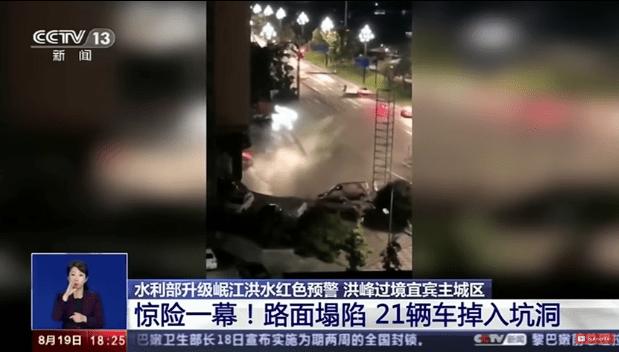 Grande sumidouro engole carros na China.