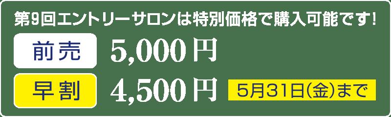 第9回 エスグラ エステティックグランプリ  料金