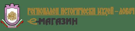 Е-магазин | Регионален исторически музей – Ловеч