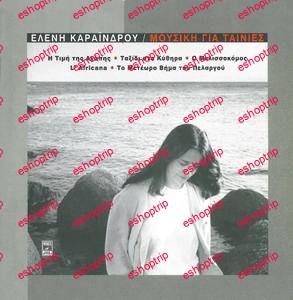 Eleni Karaindrou Mousiki gia tainies Music for Films 2001 5CD Box Set Minos EMI 724353775223
