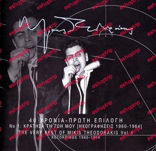 Mikis Theodorakis The Very Best Of Mikis Theodorakis Vol. 1 Recordings 1960 1964 2004