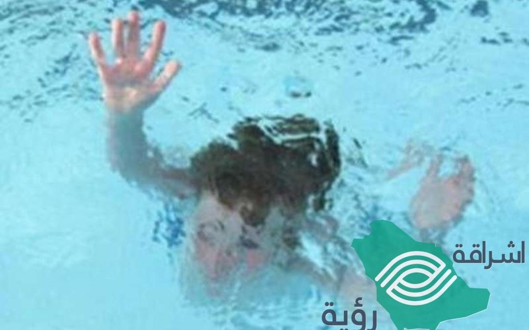 حادثة مفجعة.. غرق طفلة عمرها 4 سنوات بمسبح استراحة في #مكة