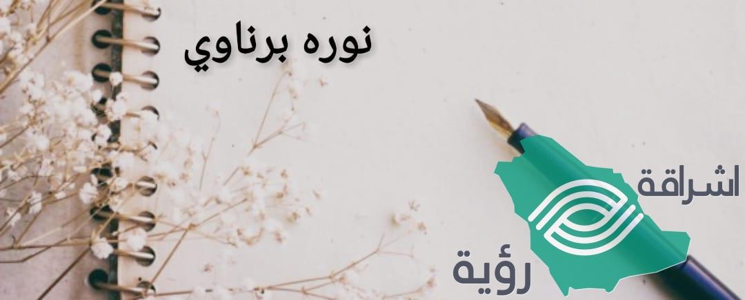 نوره برناوي تكتب: لن تُخِيفنا الكوابيس