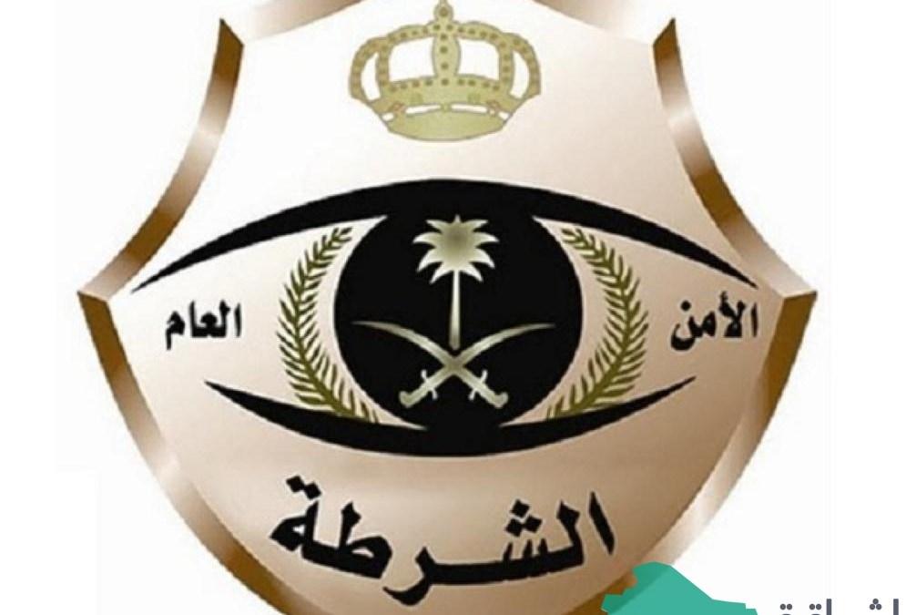 شرطة الرياض تعلن العثور على الفتاة المتغيبة