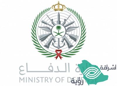وزارة الدفاع تعلن عن توفر وظائف شاغرة لحملة الابتدائية