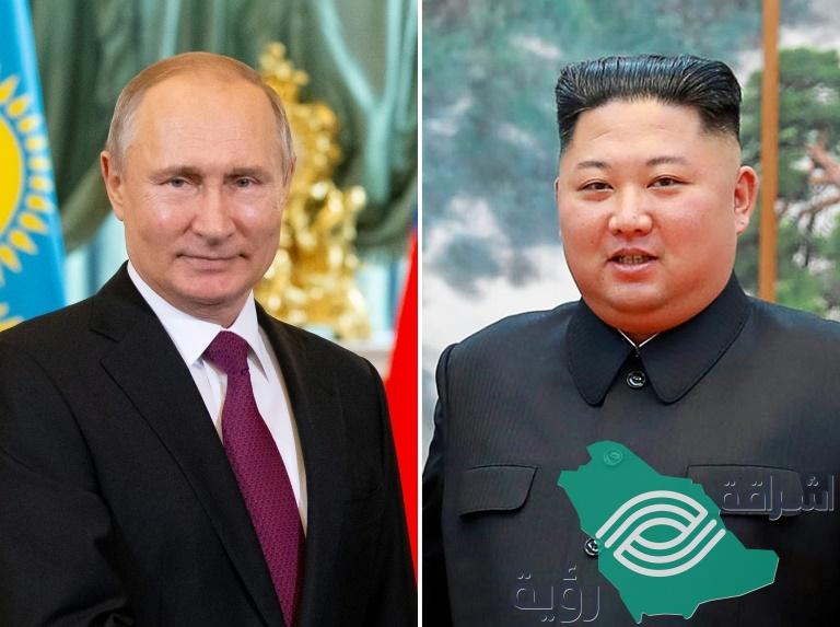 لقاء مؤكد بين بوتين وكيم جون أون هذا الخميس