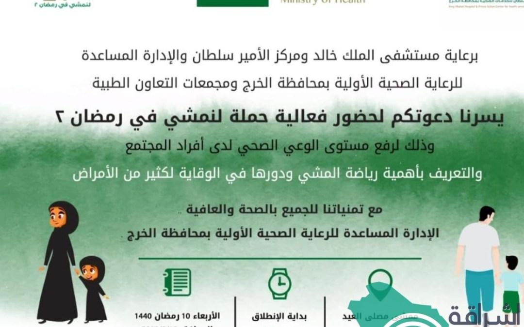 """""""لنمشي في رمضان"""" حملة توعوية وفعاليات لبناء أجيال صحية بمدينة السيح"""