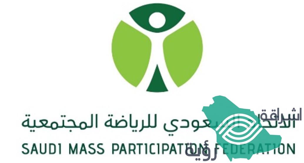 """""""قوتنا في حركتنا"""" سباق ماراثوني برعاية الاتحاد السعودي للرياضة المجتمعية في الرياض"""