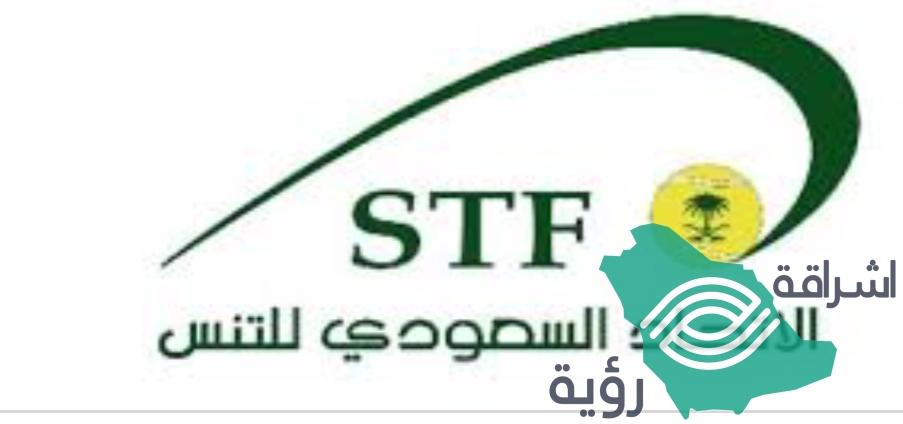 الإتحاد السعودي للتنس يطلق نهائي بطولة الأندية الممتازة للناشئين الخميس المقبل