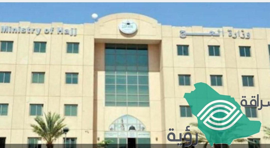 وزارة الحج والعمرة: إستثناء القطريين من التسجيل الألكتروني وإتاحة التسجيل من مطار جدة