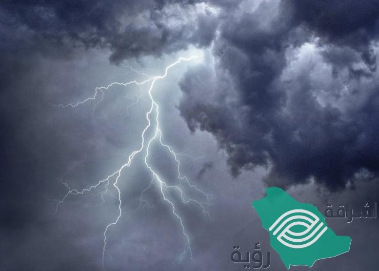 """""""حالة الطقس المتوقعة"""" هطول أمطار رعدية على مرتفعات المناطق"""