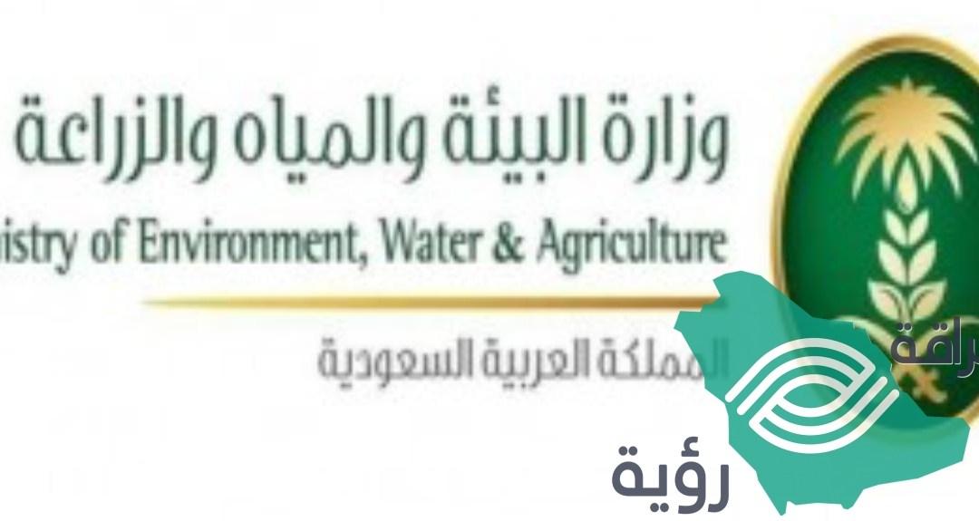 وزارة البيئة والمياه والزراعة تُوفر عدد ١٦٨وظيفة رسمية للرجال بنظام التعاقد