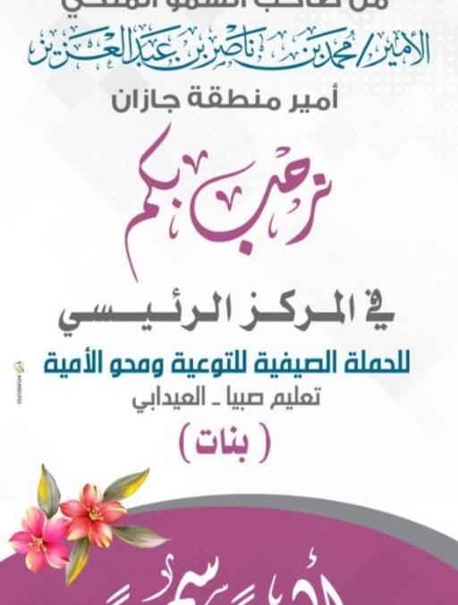 """""""إدارة التعليم"""" بمحافظة صبيا أطلقت برنامج لتدريب محو الأميه"""