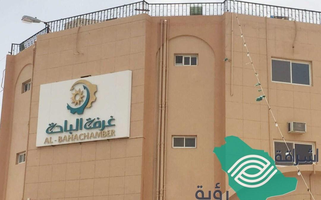 غرفة الباحة تعلن عن مشروع تدريبي لعدد من الدبلومات