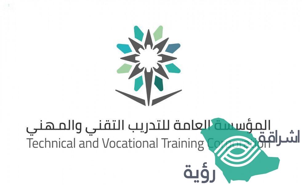 يسجل التدريب التقني ضمن أفضل 15 جهة أسهمت في رفع مؤشر النضج للخدمات الحكومية