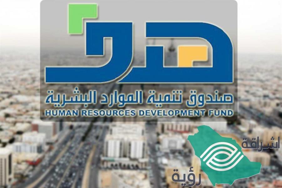 """صندوق تنمية الموارد البشرية يجدد دعوته لمنشآت القطاع الخاص بالتسجيل في """"لقاءات الإلكتروني"""" وتقديم الفرص الوظيفية أمام الكوادر الوطنية"""