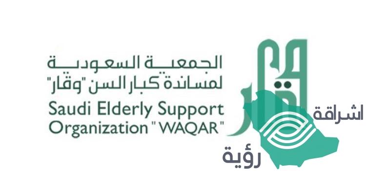 """الجمعية السعودية لمساندة كبار السن وقار تطلق حملة """"أكرموا كبارنا"""""""
