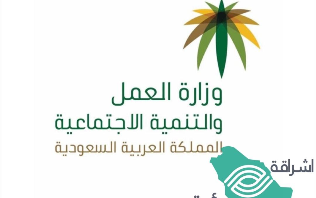 وزارة العمل والتنمية الإجتماعية: حظر العمل تحت أشعة الشمس ابتداءً من السبت المقبل حرصاً على سلامة وصحة العاملين