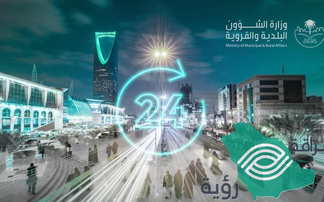 قرار ترخيص 24 ساعه سيسهم في رفع جودة الحياة في المدن السعودية