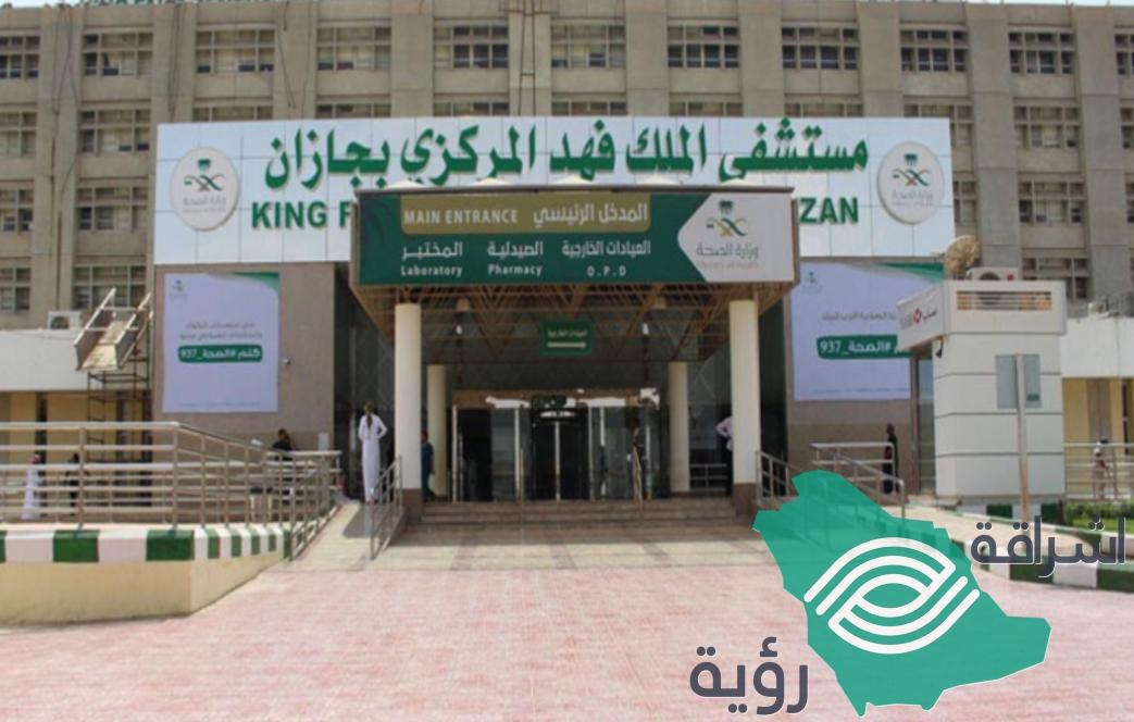 """""""الصحة""""  ترخيص لممارسة الطب النووي في قسم الاشعة لمستشفى الملك فهد بجازان."""