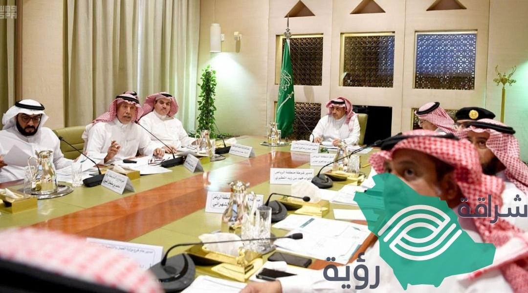 """وكيل إمارة الرياض يرأس اجتماع اللجنة التنفيذية للإسكان التنموي بالمنطقة """"الثالث"""""""