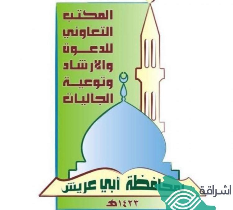 """المكتب التعاوني في أبو عريش يطلق محاضرة """"الإستقامة حقيقتها وثمارها"""""""