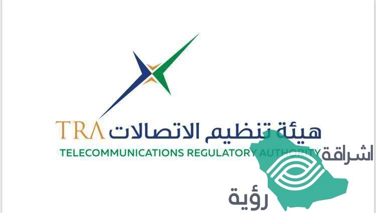 """"""" هيئة تنظيم الاتصالات """" تحذر من نشر تذكرة الطيران على وسائل التواصل الاجتماعي"""
