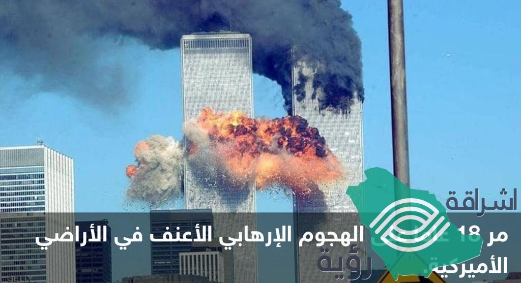 الإسلاموفوبيا ..و أحداث و11 سبتمبر..تعد نقطة حولت غيرت وجه العالم .