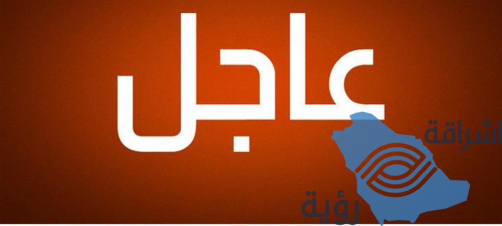 عاجل .. أعلنت المملكة انضمامها للتحالف الدولي لأمن و حماية الملاحة البحرية.