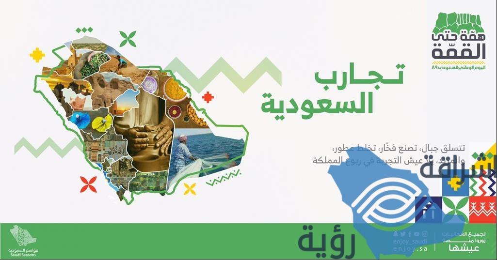"""""""الترفيه"""" تطلق برنامج """"تجارب السعودية"""" للمرة الأولى في موسم اليوم الوطني الـ 89"""