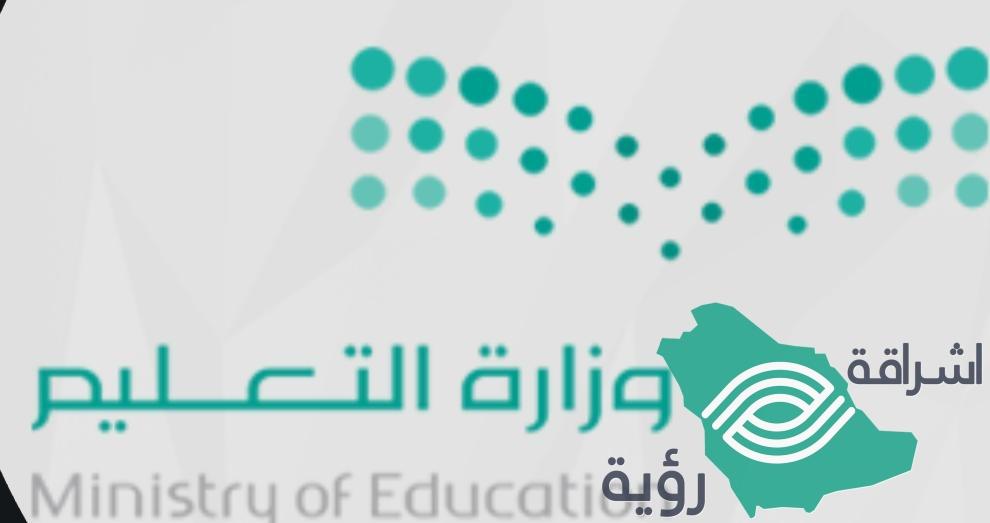 """تعليم الرياض"""" وفد رسمي لتقديم واجب العزاء لوالد الطالب معتز الحارثي"""