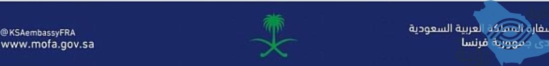 سفارة المملكة تُحذر المواطنين من التواجد في مواقع المظاهرات في فرنسا