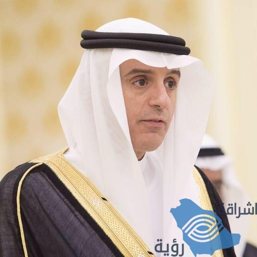 الجبير : يتناول آخر مستجدات الهجوم الإرهابي مع الوزارء المعتمدين لدى المملكة .