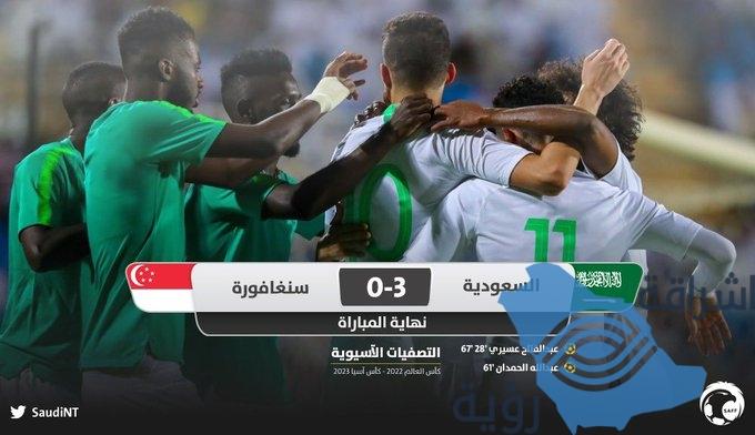 المنتخب السعودي في الصدارة عٌقب فوزه بـ 3 أهداف نظيفة على سنغافورة في الجولة الثانية من التصفيات المؤهلة لكأسي العالم 2022وآسيا2023.