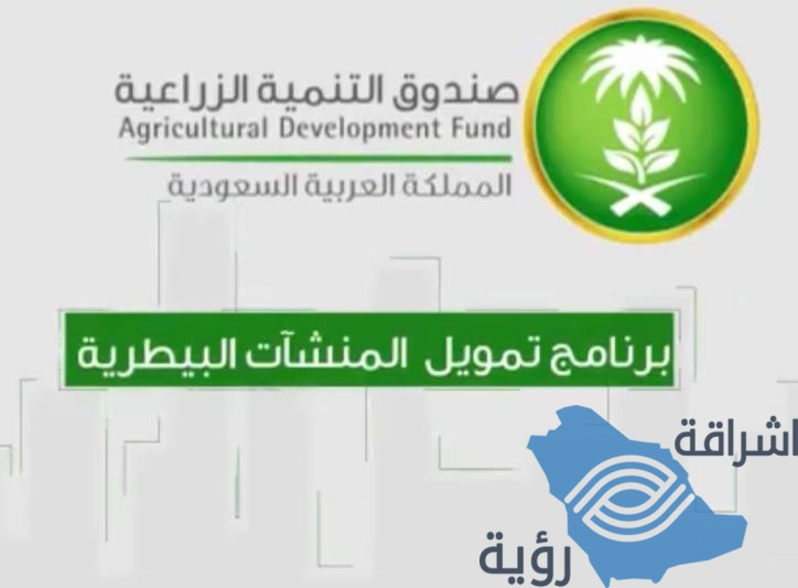 """""""صندوق التنمية الزراعية"""" يقدم تمويل التكاليف الإستثمارية والتشغيلية لإنشاء المنشآت البيطرية"""