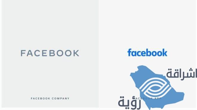 شركة فيسبوك تكشف عن شعار جديد