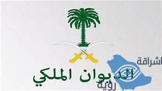 """""""الديوان الملكي"""" أعلن عن وفاة الأمير: تركي بن عبدالله آل سعود"""