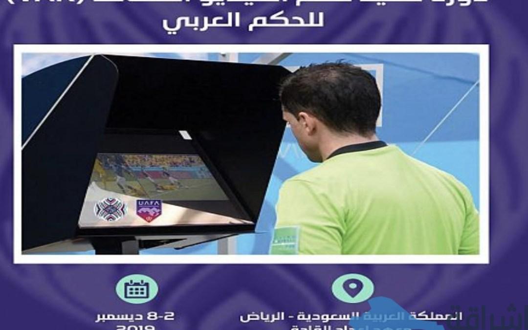 """الإتحاد العربي لكرة القدم يقيم دورة للحكام في تقنية """"VAR"""" بإشراف """"FIFA"""""""